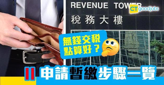 【稅季攻略】無錢交稅點算好?申請暫繳步驟一覽