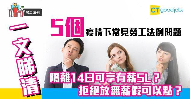 【勞工法例】5個疫情下常見問題  隔離14日可享有薪SL?拒絕放無薪假可以點?
