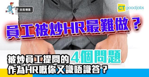 【自我增值】被炒員工提問的4個問題 HR應該怎樣回答?