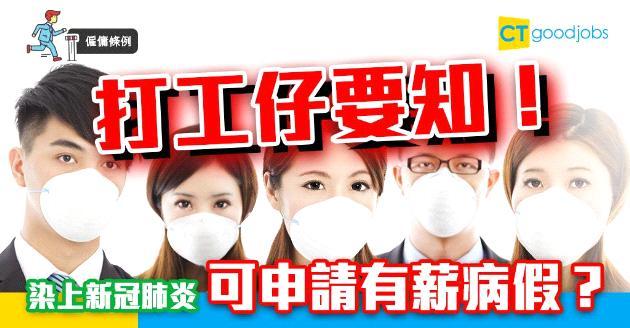 【僱傭條例】染上新冠肺炎 打工仔可申請有薪病假?