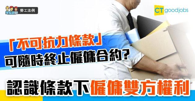 【勞工法例】「不可抗力條款」納僱傭合約?律師話......