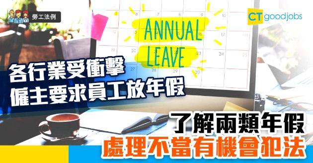 【勞工法例】僱主要求員工放年假?必須有14日通知!