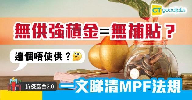 【抗疫基金2.0】誰獲豁免供強積金?一文看清MPF法規