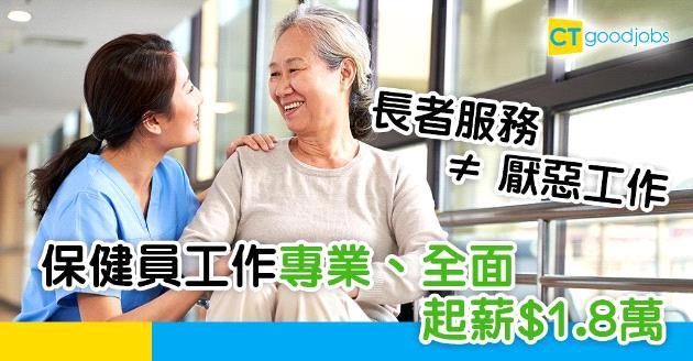 【NGO百科】保健員從事長者服務潛力高 起薪高達$1.8萬