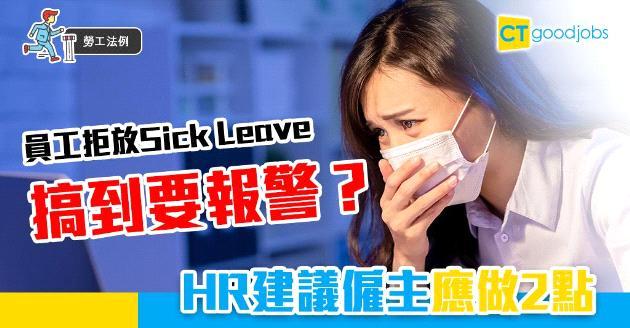 【勞工法例】患病文員拒放SL HR專家建議僱主應做2點