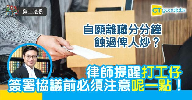【勞工法例】自願離職隨時慘過被炒?  教打工仔如何保障權益