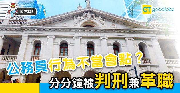 【政府工略】若公務員有行為不當  可被判刑兼紀律處分