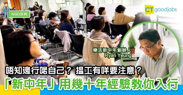 【NGO專訪】揾工轉工有疑難? 樂職顧問幫你揾行內專家指導