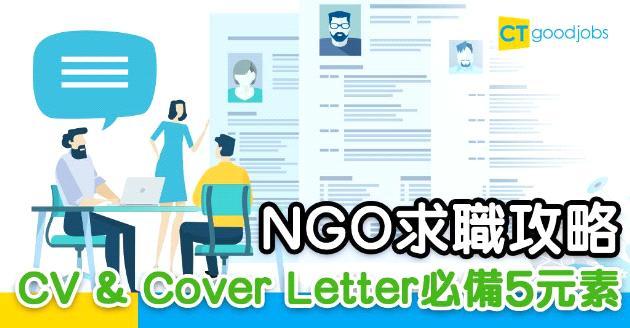 【求職攻略】想入NGO? CV及求職信必備5點!