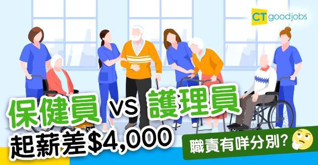 【NGO百科】保健員人工遠超護理員 兩者工作有何分別?
