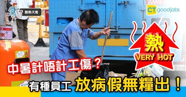 【酷熱天氣】中暑計唔計工傷?有種員工放病假無糧出