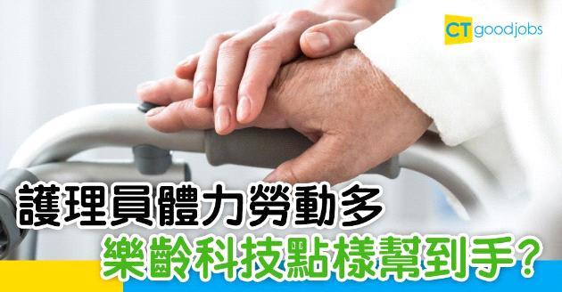 【NGO百科】護理員體力勞動多 樂齡設施有助減輕負擔