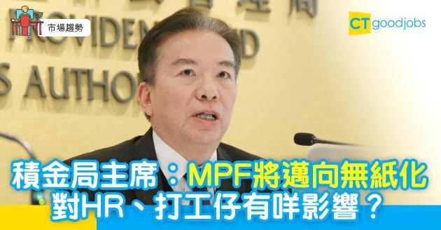 【市場趨勢】打工仔可自行開設MPF帳戶?積金局主席︰發展數碼平台