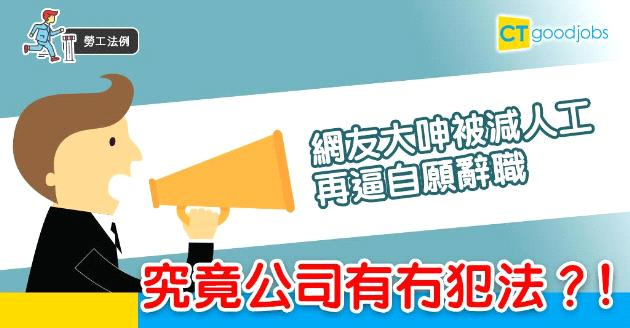 【勞工法例】公司減僱員人工 再迫自願辭職  有冇犯法?