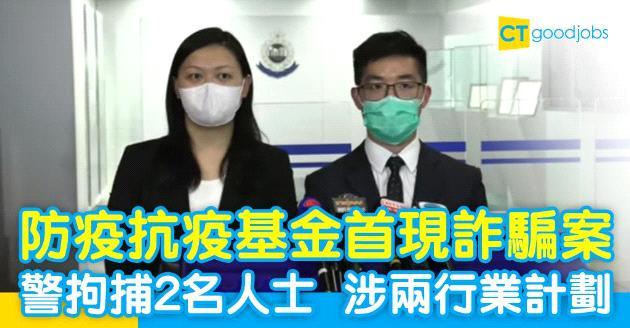 【防疫抗疫基金】首現詐騙案  警拘捕2名人士  涉兩行業計劃