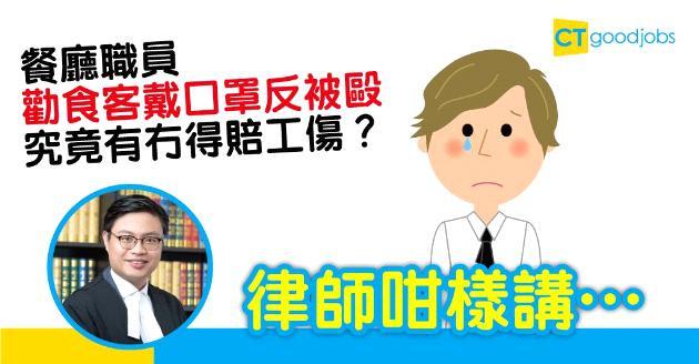 【網絡熱話】勸食客拒戴口罩反被毆打  僱員能否獲工傷賠償?