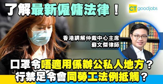 【僱傭法律】口罩令不適用於辦公私人地方?實行禁足令將與勞工法例抵觸?