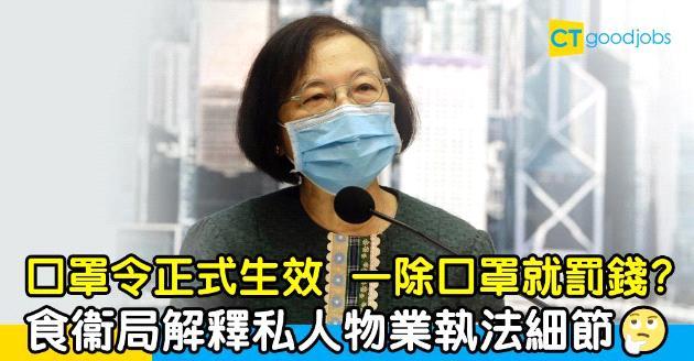【新冠肺炎】口罩令正式生效  食衞局解釋私人物業執法細節