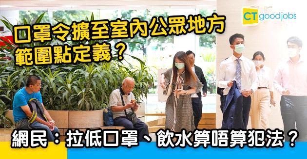 【口罩令加辣】擴至室內公眾地方 網民:拉低口罩、飲水算唔算犯法?