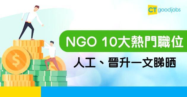 【市場行情】NGO 10大熱門職位 薪酬及晉升階梯一覽