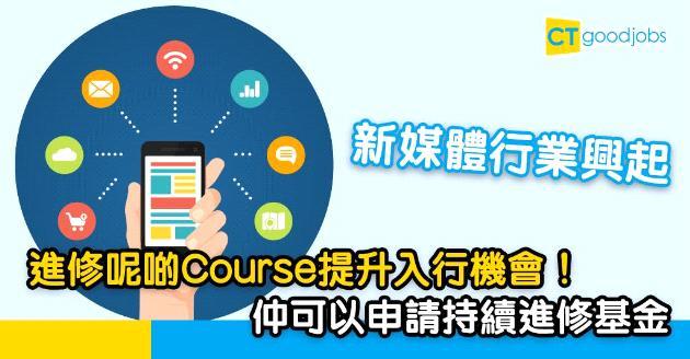 【持續進修大計】新媒體產業興起 4個大熱課程提高入行機會
