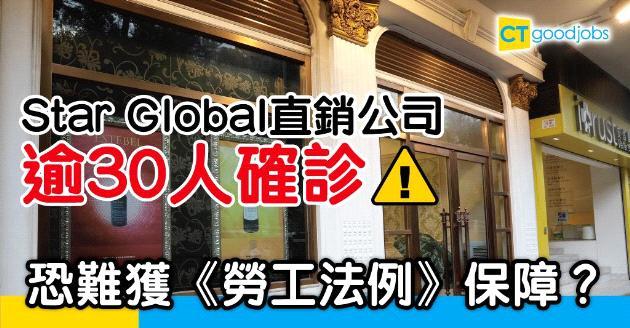【新冠肺炎】Star Global直銷公司爆感染群組 銷售員如確診恐冇保障