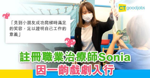 【醫護專訪】職業治療師Sonia因一齣戲劇入行 一件小事足證其工作意義