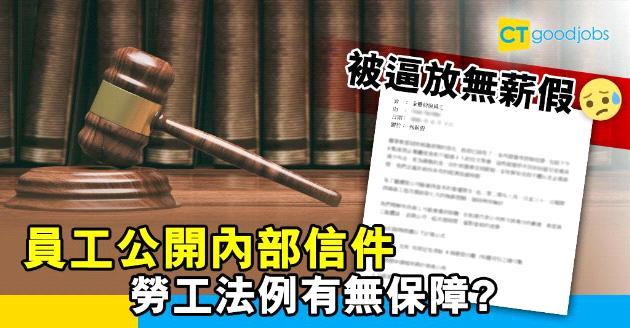 【勞工法例】員工公開內部信件  被逼放無薪假嘆無助