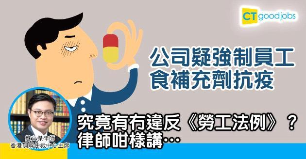 【新冠肺炎】有企業疑強制員工食補充劑抗疫 會否違反《勞工法例》?