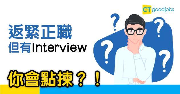 【見工面試】返緊正職但有Interview?網友︰請AL定病假好?