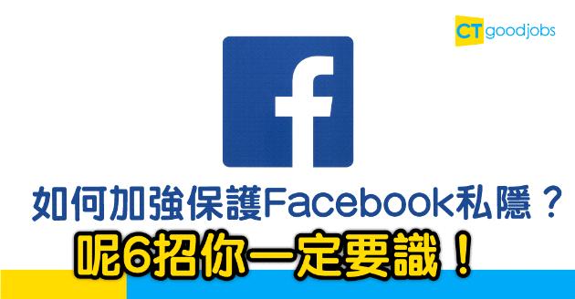 【技能提升】如何加強保護Facebook私隱?呢6招你一定要識!