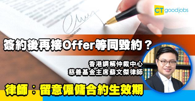 【勞工法例】簽約後再接Offer等同毀約?律師︰留意僱傭合約生效期