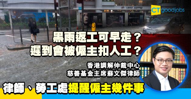 【勞工法例】黑雨返工可早走?遲到會被僱主扣人工?勞工處提醒僱主3件事