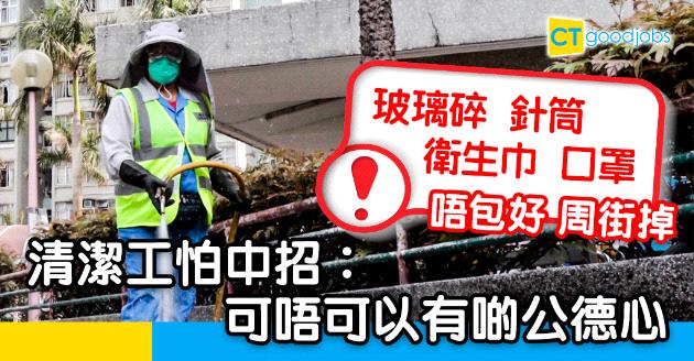 【行業辛酸】玻璃 針筒藏垃圾袋 清潔工經常受傷︰唔中肺炎叫好彩