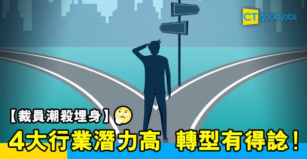 【裁員潮殺埋身】4大行業潛力高 轉型有得諗!