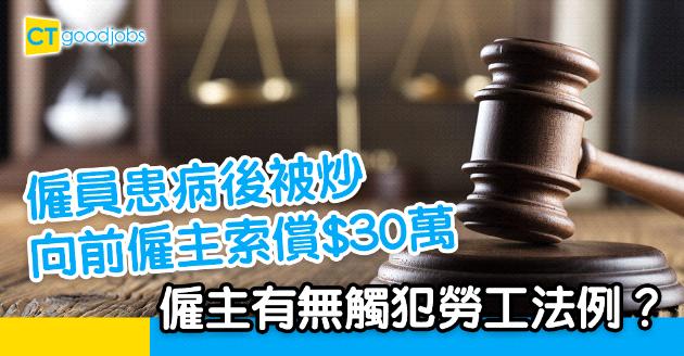 【勞工法例】僱員患病後被炒向前僱主索償$30萬