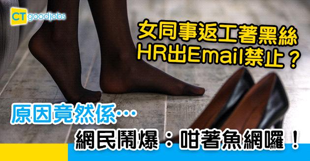 【勞工法例】女同事返工著黑絲  HR居然出Warning禁止?