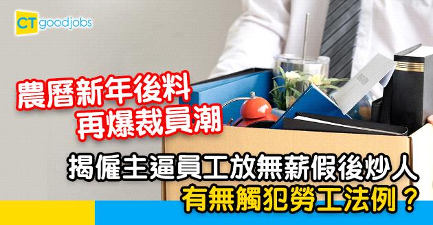 【勞工法例】農曆新年後再爆裁員潮  僱主用盡各解僱原因