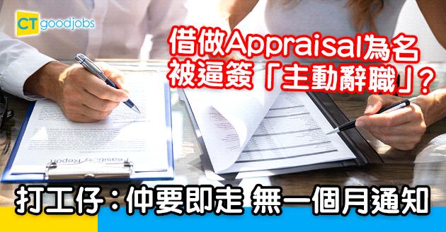 【勞工法例】做appraisal變被逼主動辭職?打工仔︰仲要無一個月通知期