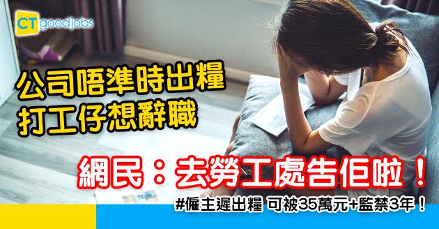 【勞工法例】公司出糧唔準時 打工仔想辭職 網友︰去勞工處告佢啦!