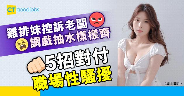 【職場熱話】雞排妹控訴企業老闆性騷擾 5種方法應對職場性騷擾保護自己