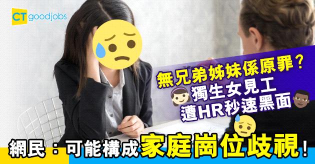 【職場熱話】見工被HR嫌棄係獨生子女 打工仔:係咪家庭崗位歧視?