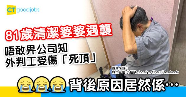 【勞工法例】81歲清潔婆婆遇襲唔敢畀公司知?外判工放病假無糧出?