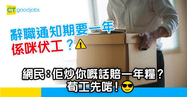 【職場熱話】辭職通知期要一年 網民:佢炒你嘅話賠一年糧?正!