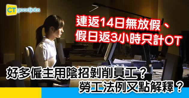 【勞工法例】連返14日無放假、假日3小時只計OT 揭僱主陰招剝削員工