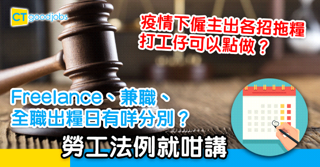 【勞工法例】遇無良僱主拖糧點好?Freelance、兼職、全職出糧日有咩分別?