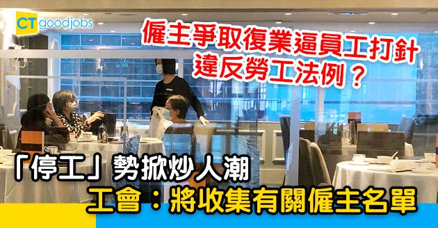 【勞工法例】僱主逼員工打針違反勞工法例?「停工」掀另類炒人潮