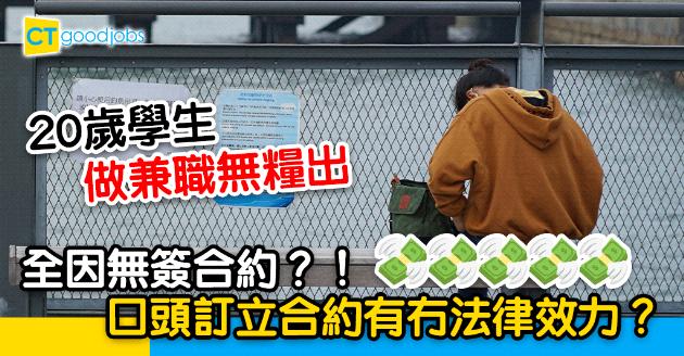 【勞工法例】兼職不足一個月無糧出?20歲打工仔︰可唔可以追返人工?