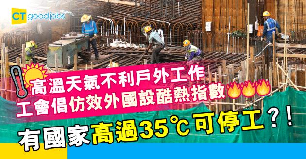 【勞工法例】高溫天氣令戶外工作者叫苦連天 工會倡設酷熱指數適時停工