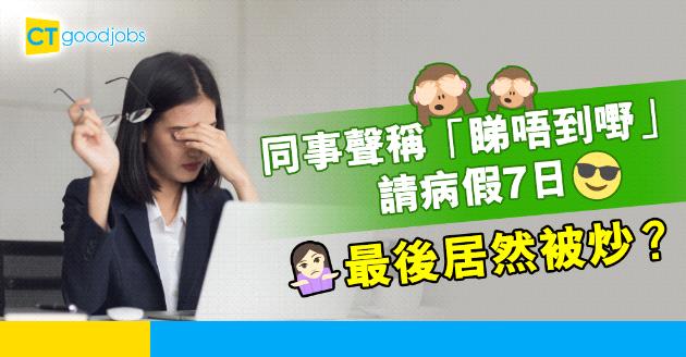 【職場熱話】同事聲稱眼有事請假7日 冇畀醫生紙 但竟然畀OOO!